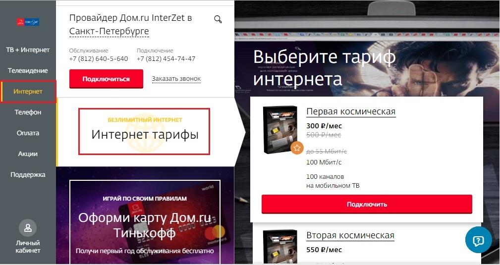 Тарифы для домашнего интернета от Дом.ру.