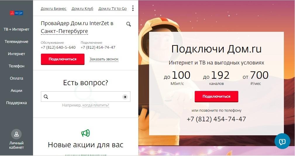 Главная страница сайта компании Дом.ру для региона Санкт-Петербург.