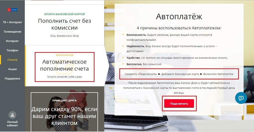 Подключение услуги «Автоплатеж».