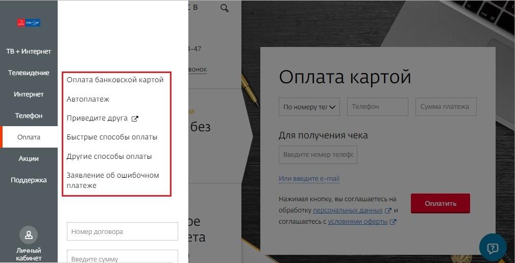 Способы оплаты услуг Дом.ру.
