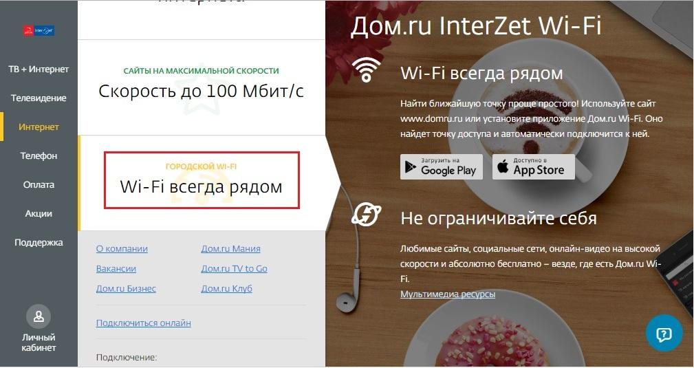 Городской wi-fi для пользователей Дом.ру.