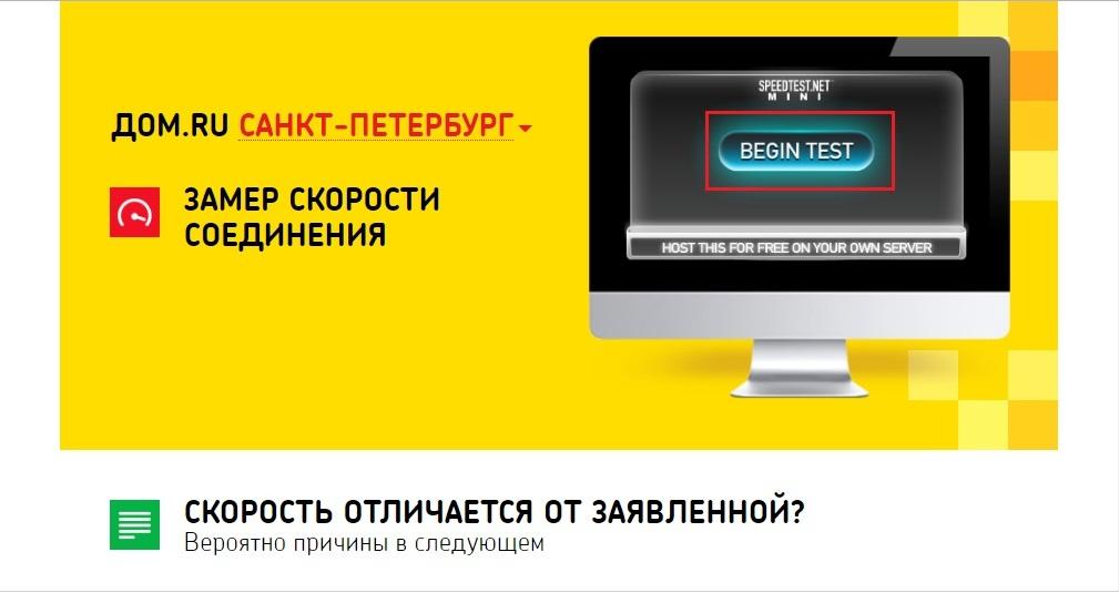Переход на страницу тестирования скорости интернета.