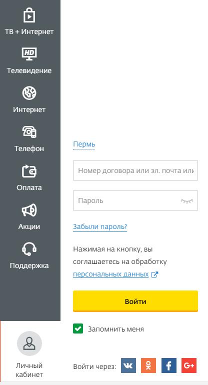 Вход с сайта