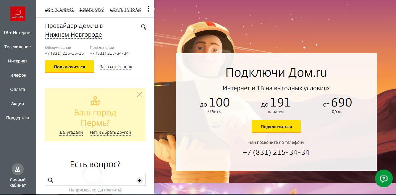 Фото главной страницы Дом.ру