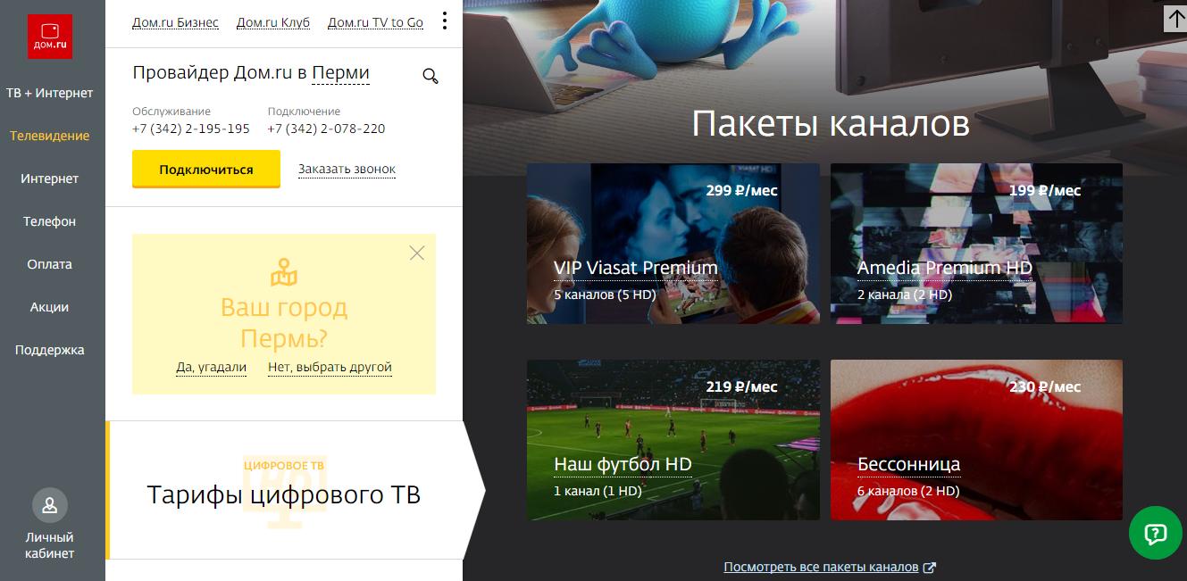 Фото, главной страницы Дом.ру, где предоставленный список тарифов на подключение телевидения